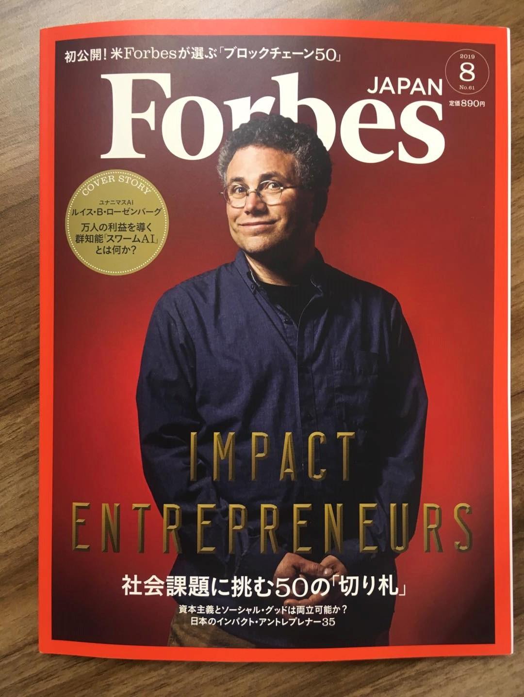 Forbes+JAPAN+8%E6%9C%88%E5%8F%B7%E3%81%AB%E6%8E%B2%E8%BC%89%E3%81%95%E3%82%8C%E3%81%BE%E3%81%97%E3%81%9F