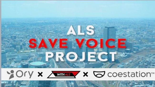 ALS+SAVE+VOICE+PROJECT%E3%80%807%2F31%E3%82%88%E3%82%8A%E6%8F%90%E4%BE%9B%E9%96%8B%E5%A7%8B%EF%BC%81