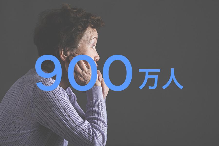 ひとり暮らしの高齢者 - 900万人